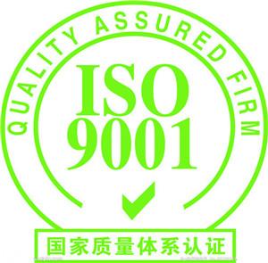 ISO9001质量管理体系怎么做?流程是什么?需要准备什么多少钱?