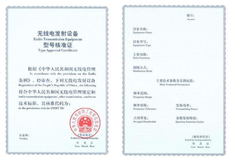 京东入驻无线电发射设备型号核准证办理费用多少钱?