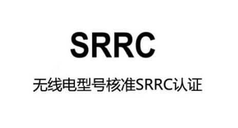 国家无线SRRC核准制度及未核准处罚措施插图